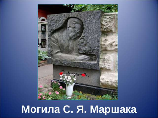 Могила С. Я. Маршака