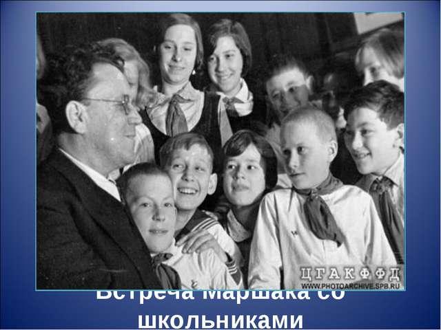 Встреча Маршака со школьниками