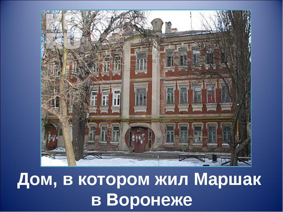 Дом, в котором жил Маршак в Воронеже