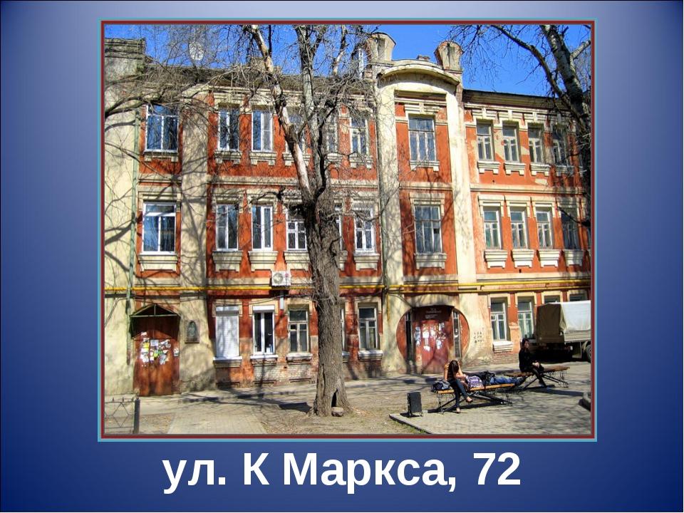 ул. К Маркса, 72