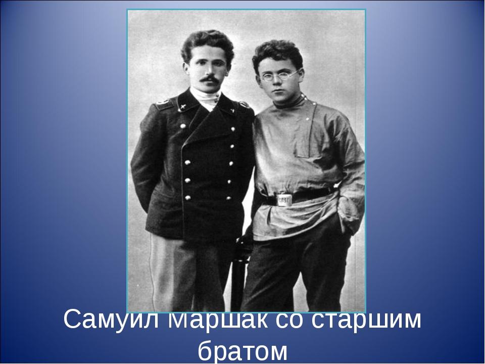 Самуил Маршак со старшим братом