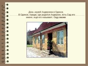 Дом—музей Андерсена в Оденсе. В Оденсе, городе, где родился Андерсен, есть Са