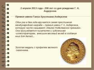 2 апреля 2013 года - 208 лет со дня рождения Г. Х. Андерсена Премия имени Ган