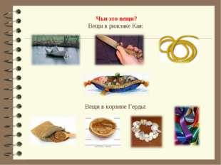 Чьи это вещи? Вещи в рюкзаке Кая: Вещи в корзине Герды: