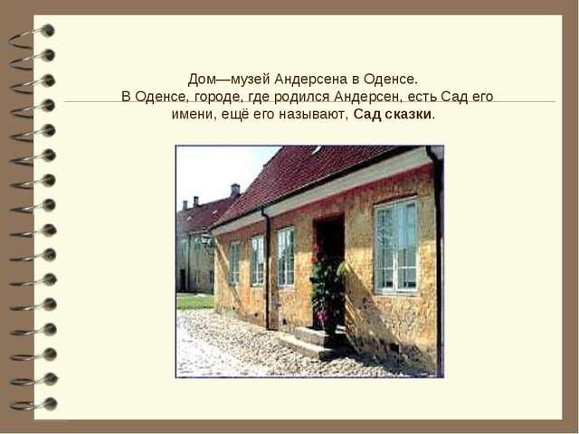 Дом—музей Андерсена в Оденсе. В Оденсе, городе, где родился Андерсен, есть Са...