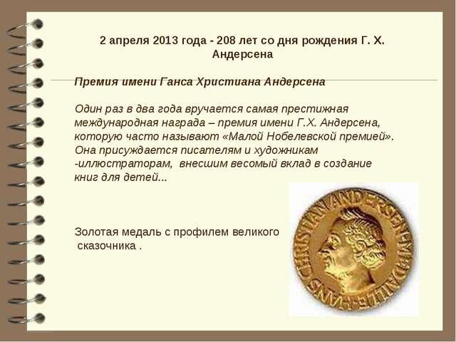 2 апреля 2013 года - 208 лет со дня рождения Г. Х. Андерсена Премия имени Ган...