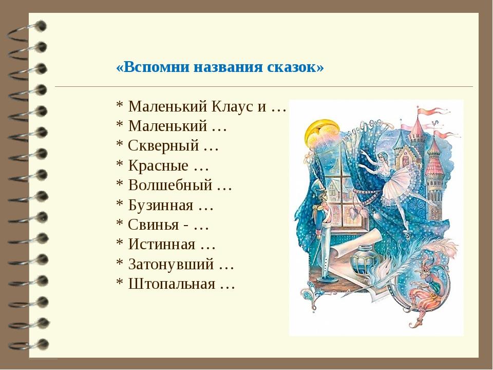 «Вспомни названия сказок» * Маленький Клаус и … * Маленький … * Скверный …...