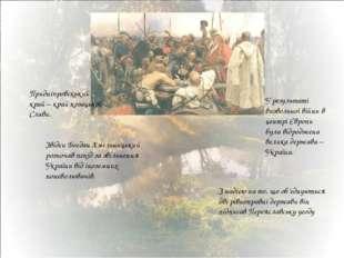 Придніпровскький край – край козацької Слави. Звідси Богдан Хмельницький роз