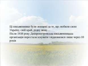 Ці письменники були знищені за те, що любили свою Україну, свій край, рідну