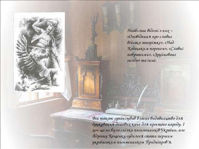 Найбільш відомі з них – «Оповідання про славне військо запорізьке», «Над Код...