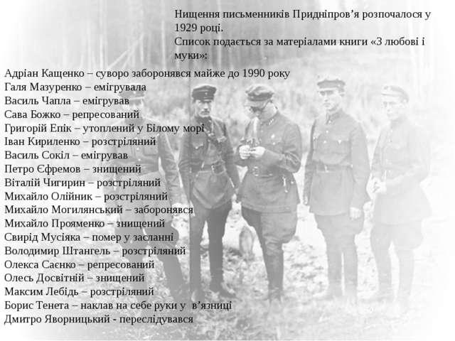 Нищення письменників Придніпров'я розпочалося у 1929 році. Список подається...