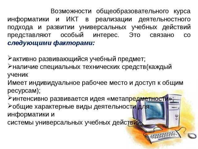 Возможности общеобразовательного курса информатики и ИКТ в реализации деятел...