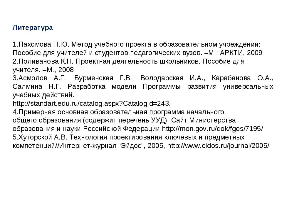 Литература 1.Пахомова Н.Ю. Метод учебного проекта в образовательном учреждени...