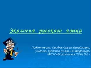 Подготовила: Сердюк Ольга Михайловна, учитель русского языка и литературы МК