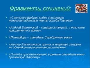 Фрагменты сочинений: «Салтыков-Щедрин клёво описывает непрезентабельные черты