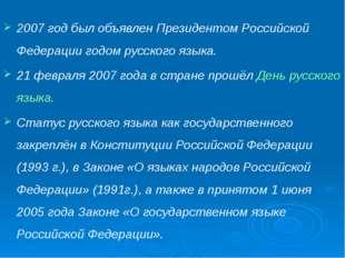 2007 год был объявлен Президентом Российской Федерации годом русского языка.