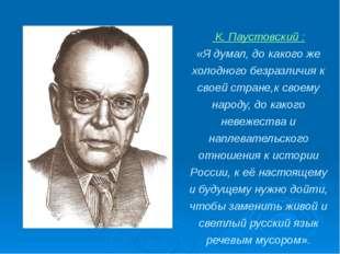 К. Паустовский : «Я думал, до какого же холодного безразличия к своей стране