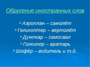 Обрусение иностранных слов Аэроплан – самолёт Геликоптер – вертолёт Думпкар –