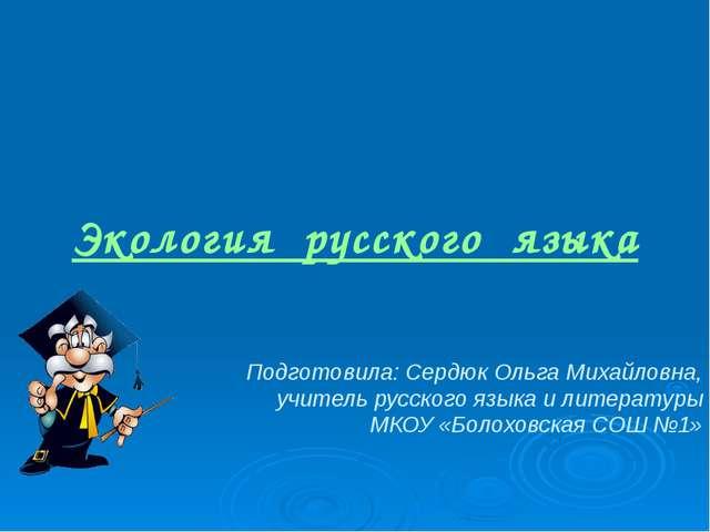 Подготовила: Сердюк Ольга Михайловна, учитель русского языка и литературы МК...