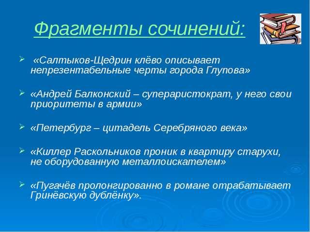 Фрагменты сочинений: «Салтыков-Щедрин клёво описывает непрезентабельные черты...