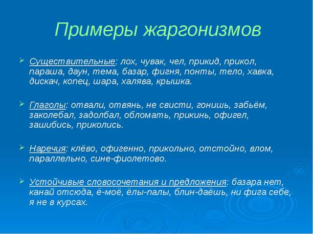 Примеры жаргонизмов Существительные: лох, чувак, чел, прикид, прикол, параша,...