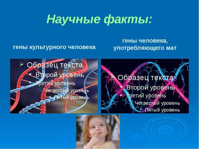 гены культурного человека гены человека, употребляющего мат Научные факты: