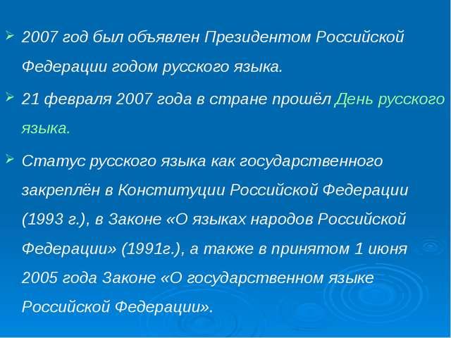 2007 год был объявлен Президентом Российской Федерации годом русского языка....