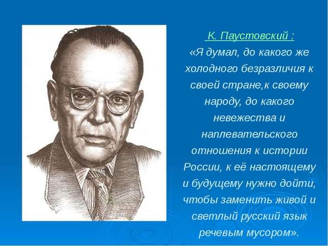 К. Паустовский : «Я думал, до какого же холодного безразличия к своей стране...