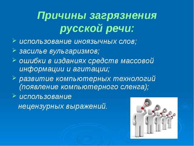 Причины загрязнения русской речи: использование иноязычных слов; засилье вуль...