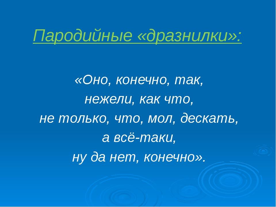 Пародийные «дразнилки»: «Оно, конечно, так, нежели, как что, не только, что,...