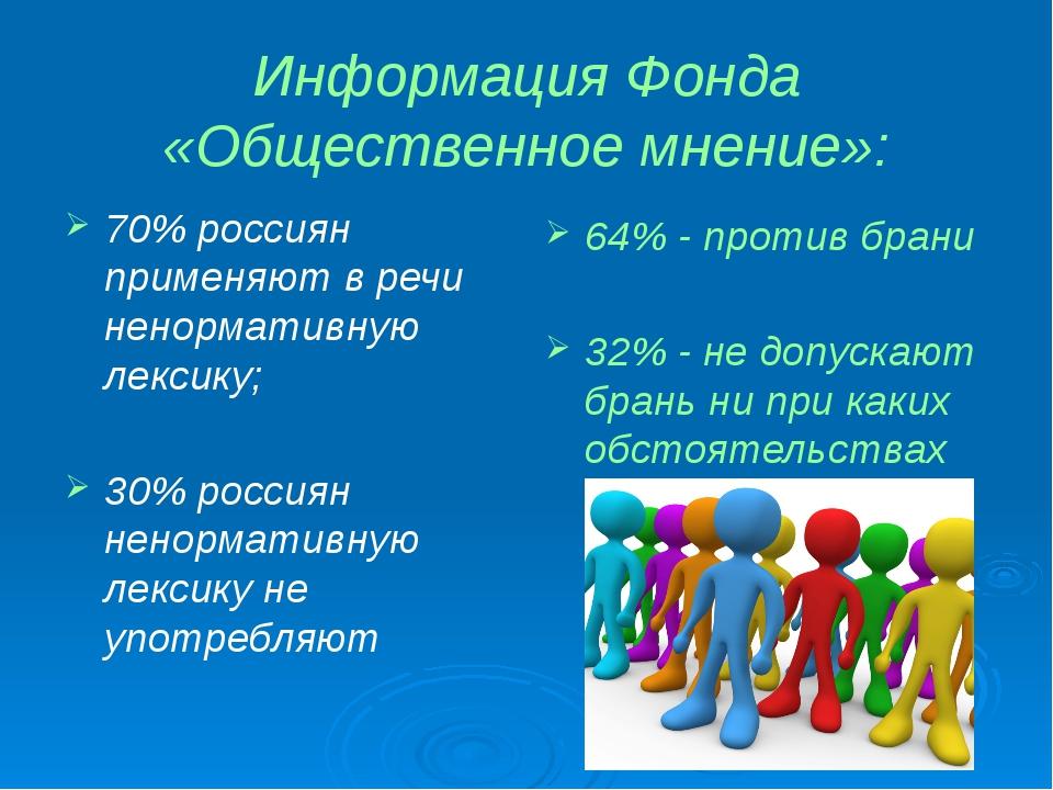 Информация Фонда «Общественное мнение»: 70% россиян применяют в речи ненормат...