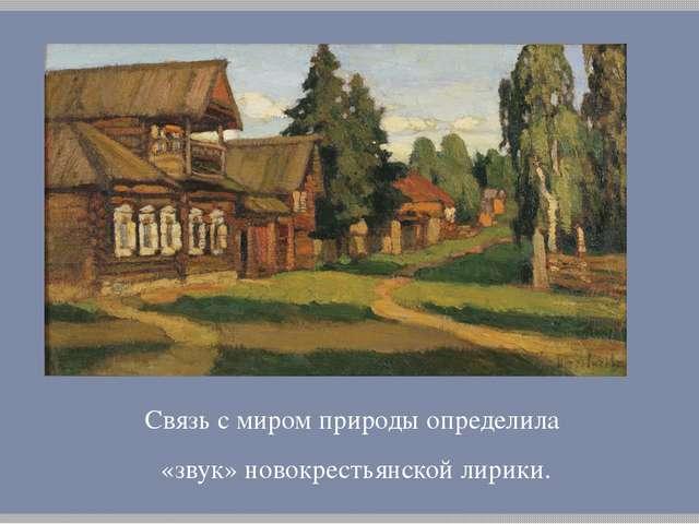 Связь с миром природы определила «звук» новокрестьянской лирики.