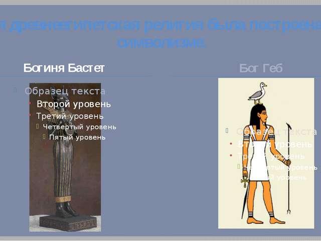 Вся древнеегипетская религия была построена на символизме. Богиня Бастет Бог...