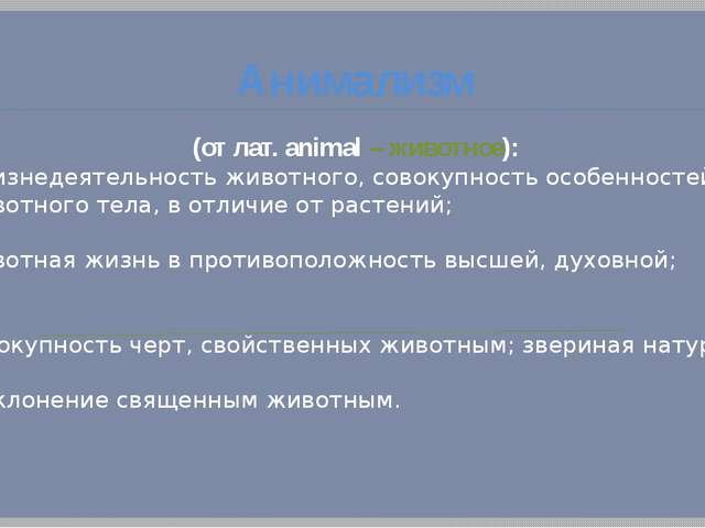 Анимализм (от лат. animal – животное): жизнедеятельность животного, совокупно...