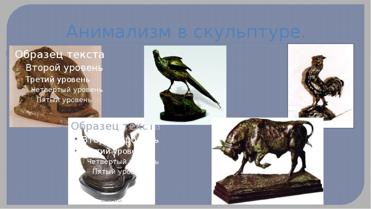Анимализм в скульптуре.