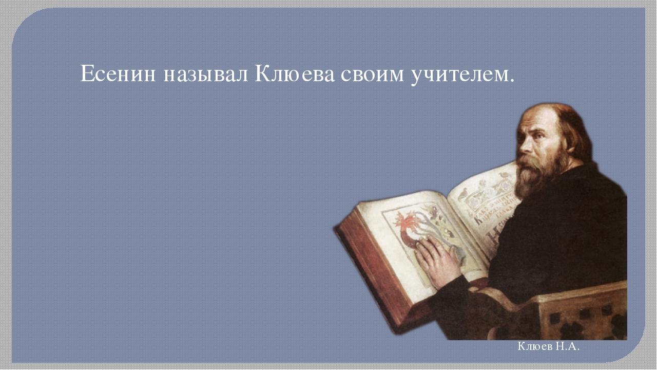 Есенин называл Клюева своим учителем. Клюев Н.А.