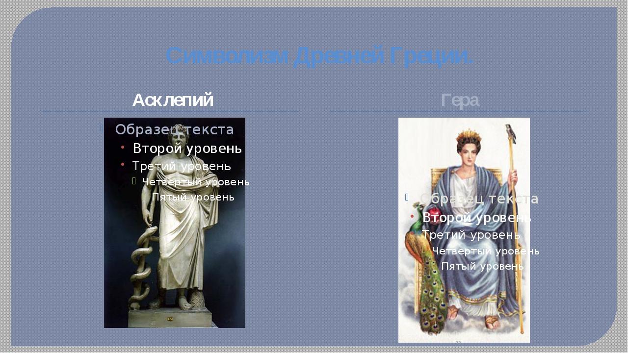 Символизм Древней Греции. Асклепий Гера