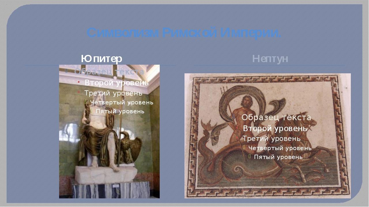 Символизм Римской Империи. Юпитер Нептун