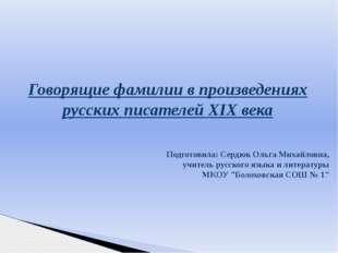 Говорящие фамилии в произведениях русских писателей XIX века  Подготовила: С