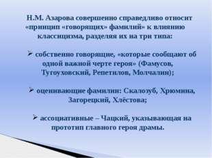 Н.М. Азарова совершенно справедливо относит «принцип «говорящих» фамилий» к в