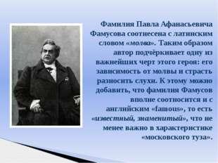 Фамилия Павла Афанасьевича Фамусова соотнесена с латинским словом «молва». Та