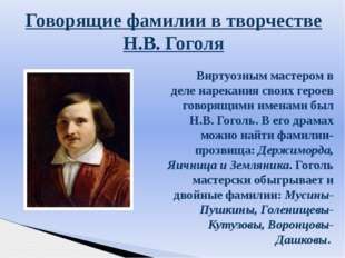 Говорящие фамилии в творчестве Н.В. Гоголя Виртуозным мастером в деле нарекан