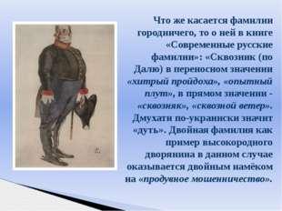 Что же касается фамилии городничего, то о ней в книге «Современные русские ф