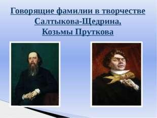 Говорящие фамилии в творчестве Салтыкова-Щедрина, Козьмы Пруткова