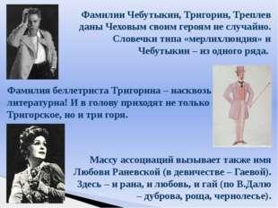 Фамилии Чебутыкин, Тригорин, Треплев даны Чеховым своим героям не случайно. С