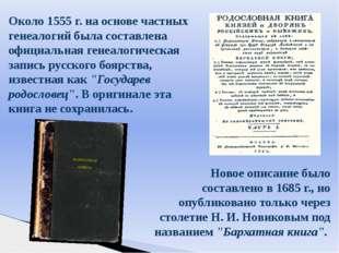 Около 1555 г. на основе частных генеалогий была составлена официальная генеал