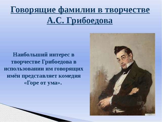 Говорящие фамилии в творчестве А.С. Грибоедова Наибольший интерес в творчест...