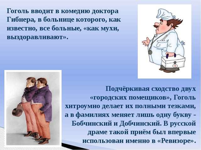 Гоголь вводит в комедию доктора Гибнера, в больнице которого, как известно, в...