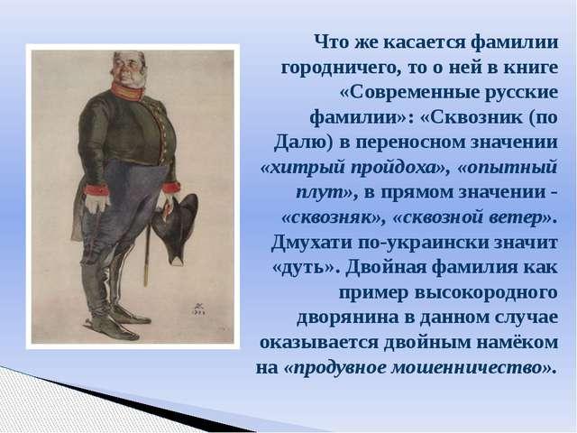 Что же касается фамилии городничего, то о ней в книге «Современные русские ф...