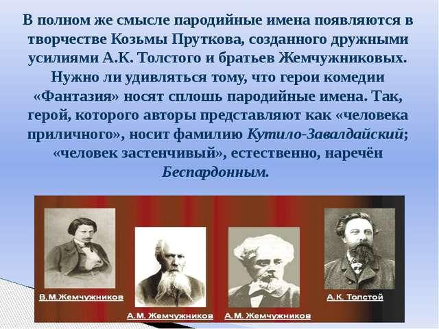 В полном же смысле пародийные имена появляются в творчестве Козьмы Пруткова,...
